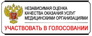 Опрос МинЗдрав